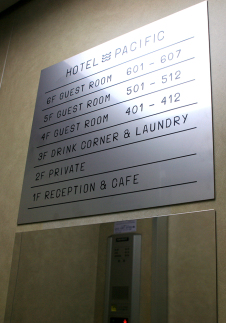 ホテルパシフィック6