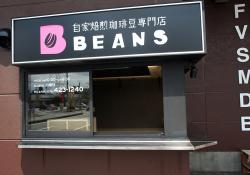 自家焙煎珈琲専門店 BEANS5